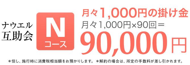 月々1000円×90回=90,000円 互助会Lコース